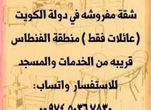شقة مفروشة دولة الكويت