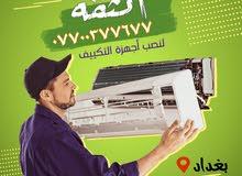 نصب وصيانة السبالت في بغداد