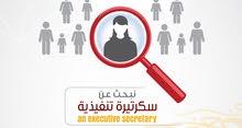 مطلوب سكرتيرة تنفيذية سعودية للعمل لدى شركة طبية