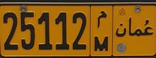 للبيع رقم 25112 رمز م