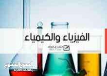 مدرس فيزياء وكيمياء اردني