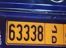 رقم للبيع 63338 بسعر ممتاز