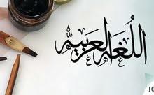معلم ومعلمة لغة عربية ودراسات اجتماعية وتربية إسلامية