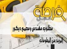 مطلوب مهندس معماري + مصمم ديكور