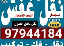 نقل جميع أغراض و كنب و أثاث المنزل و تركيب جميع غرف النوم جميع مناطق الكويت