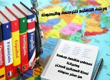 قناه لتعليم الترجمة والبحوث