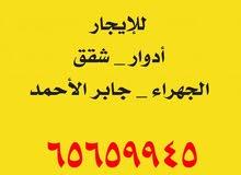 قسيمة دورين بسعدالعبدالله وشقق للايجار في سعدالعبدالله وجابرالاحمد
