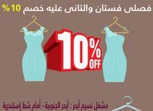 بمناسبة أجازة الفصل الدراسى فصلى فستان والتانى عليه خصم 10% من مشغل نسيم أبحر