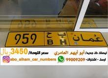 959 ب ح