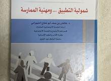 كتاب الخدمة الاجتماعيه للدكتور/ عائض بن سعد الشهراني