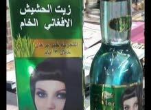 زيت الحشيش الأفغاني الخام.   هو :  الزيت الشهير والمعالج الأول للشعر. ناسب 95% م