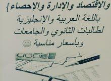 مدرسة مصرية محاسبة،إقتصاد،إدارة أعمال،إحصاء،إنجليزي