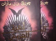 قصة اغنية الجليد و النار المقتبس منها مسلسل لعبة العروش game of thrones