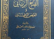 كتاب الفتح الرباني للامام عبد القادر الجيلاني