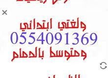 معلم لغة عربية ورياضيات وتأسيس  ابتدائي ومتوسطةبالدمام