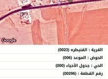 تملك قطعة ارض سكنيه  شرق  مطار ملكا عليا