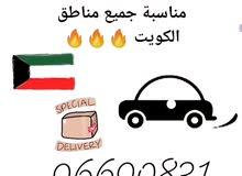 مندوب توصيل طلبات جميع مناطق الكويت سرعه في