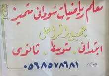 مدرس رياضيات سوداني متميز