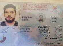 اسمي علي و لدي شهادة ثانويه العامه و شهادة دولية في اللغة الإنجليزية ( ايلتس)