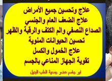 الحجامة الاسلامية بدون حلق الشعر والشفاء ان شاء الله