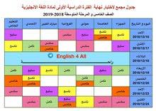 مدرسة لغة انجليزية خبرة بالمناهج والمراجعات النهائية