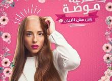 فاستر اقوي منتج لتتقيل الشعر في اسبوعين بس