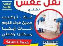 نقل الأثاث جميع مناطق الكويت