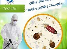 براند الامارات للتنظيف الشامل ومكافحة الحشرات