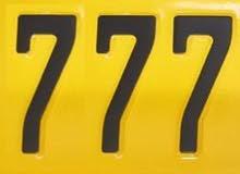 للبيع رقم ثلاثي 777 مختلف