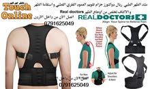 مشد الظهر الطبي ريال دوكتورز حزام تقويم العمود الفقري القطني و استقامة الظهر و الاكتاف تخلص