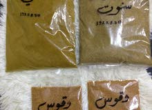 اجود انواع البزار البحريني شغل بيت