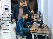 * الرخصة الدولية لقيادة الحاسب الالي ( ICDL ) *
