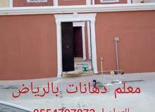 معلم جميع أنواع الدهانات بالرياض للتواصل 0554797073
