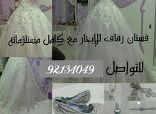 فستان زفاف للايجار