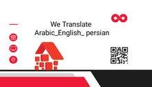 ابحث عن عمل ترجمة عربي انجليزي فارسي