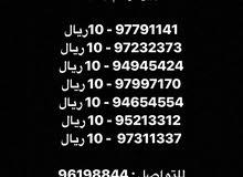 ارقام مرتبه