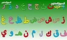 محو الاميه وتعليم اللغة العربية للكبار