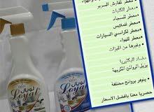 منتجات تنظيف من لويال كل علبه ريال