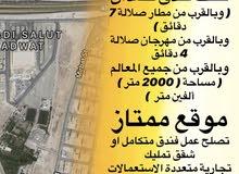 ارضين تجاريات للبيع بحي المطار بصلالة بجوار جاردنس مول صلالة وحمدان