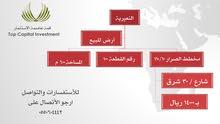 ارض للبيع في السعودية (النعيرية )