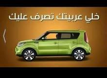 مطلوب سيارات للعمل في شركات اعمار اوبترا الانترا كيا سيراتو  عربيتك