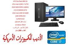 كمبيوترات HP Elite Desk 800 G1