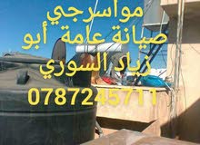 مواسرجي صيانة عامة ابو حسن السوري0787245711