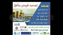 تسهيل في السداد البنوك وآمن في التعامل 0576085440