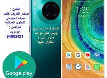 تنزيل خدمات وتطبيقات جوجل على هواتف وتابلت هواوي
