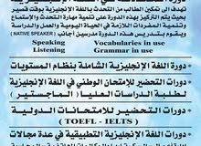 دورات محادثة لغة انجليزية من الصفر حتى المحادثة