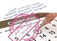 مواعيد السفارات في تونس