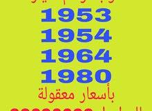 مطلوب رقم سيارة 1964  1954 1980 1953