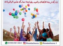 طباعة على البالونات المطاطية 0569491494 في الرياض