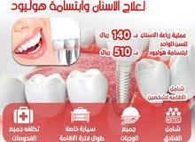 عمليات التجميل وعلاج الاسنان وعمليات العيون في شيراز
